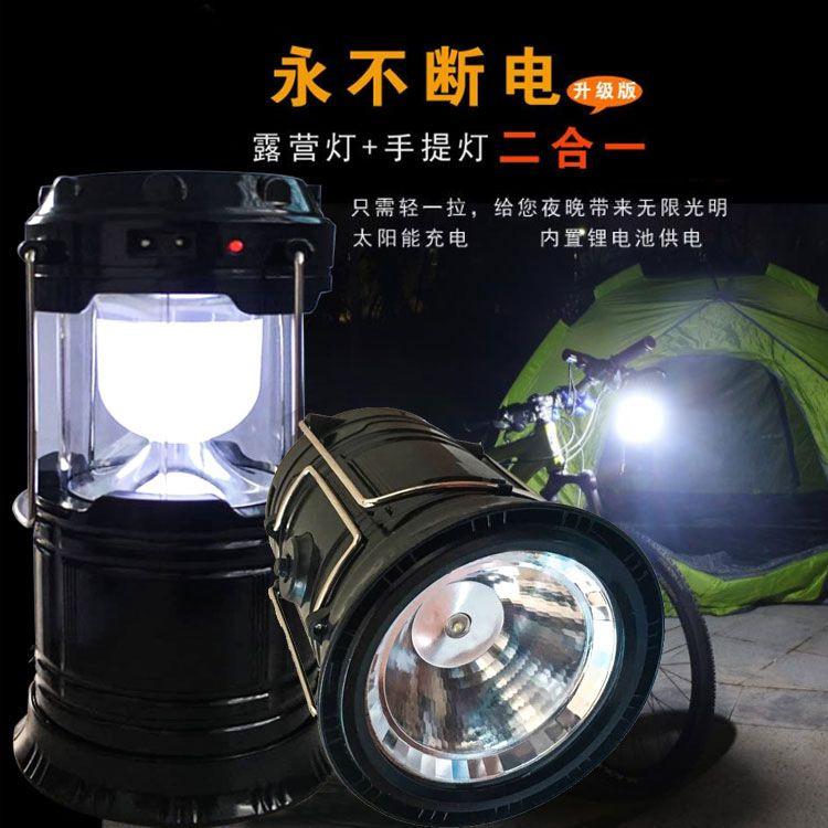 太阳能野营灯带强光手电筒户外拉伸USB充电马灯家用应急灯帐篷灯