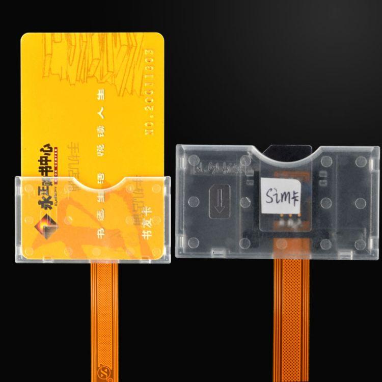 KZ-B13 SIM正向转大卡座转SIM 手机信号延长线 开卡器激卡器