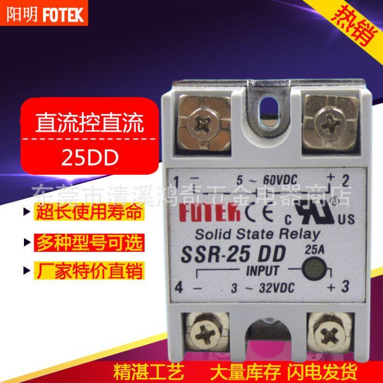 FOTEK阳明单相固态继电器 SSR-25DD 25A 直流控制直流 固态继电器