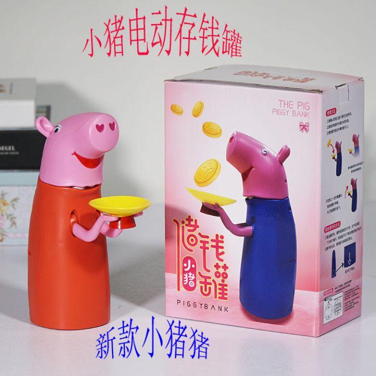 2018创意新款可爱小猪电动储钱罐存钱罐送礼佳品新奇玩具