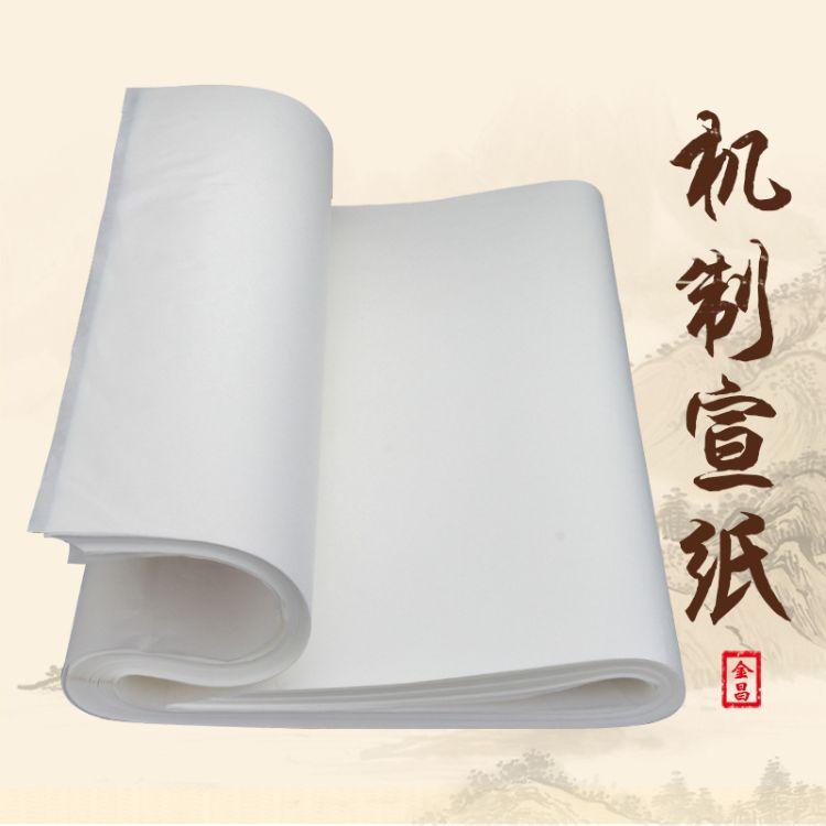 厂家直销 机制宣纸 加厚书法作品宣纸初学者练习毛笔字书法专用纸