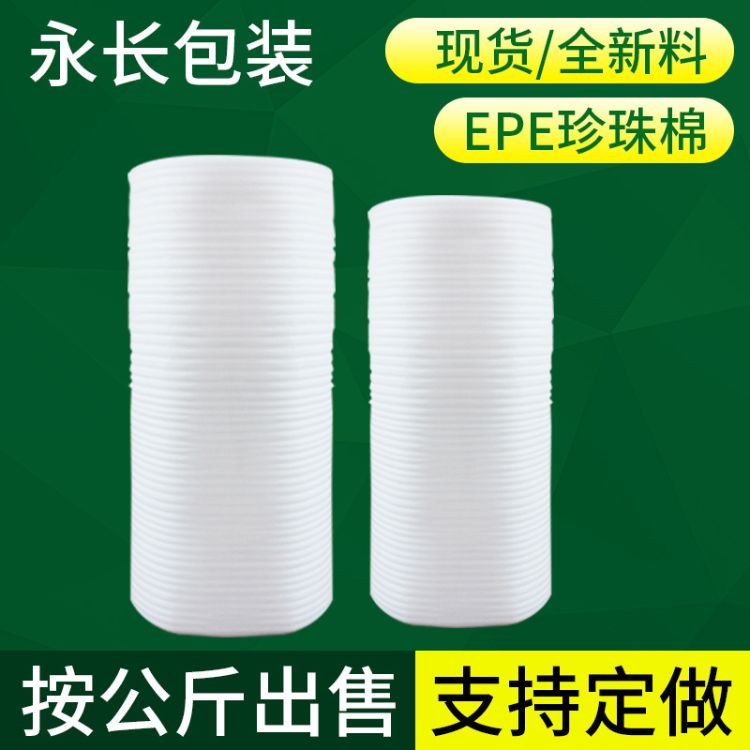 永长3MM现货批发珍珠棉卷材 可定做珍珠棉型材