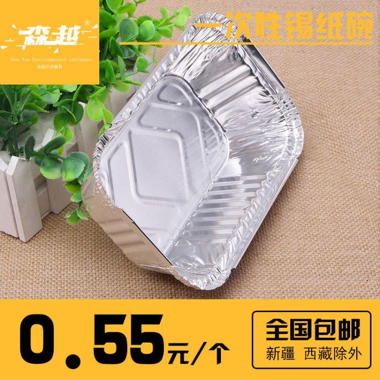 一次性铝箔餐盒 锡箔打包盒 烧烤锡纸盒 外卖铝箔餐具 锡纸盒包邮