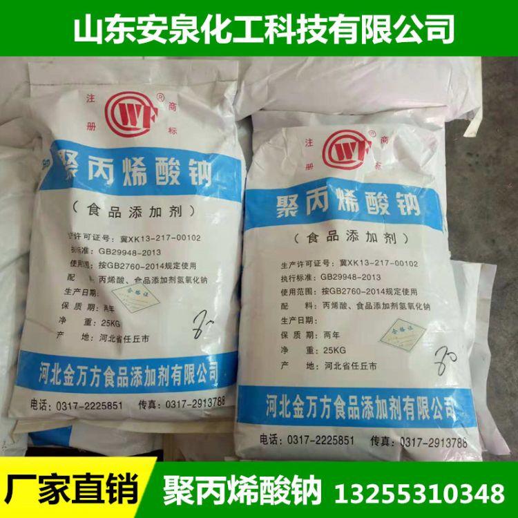 絮凝剂聚丙烯酸钠 分散剂 阻垢剂聚丙烯酸钠现货