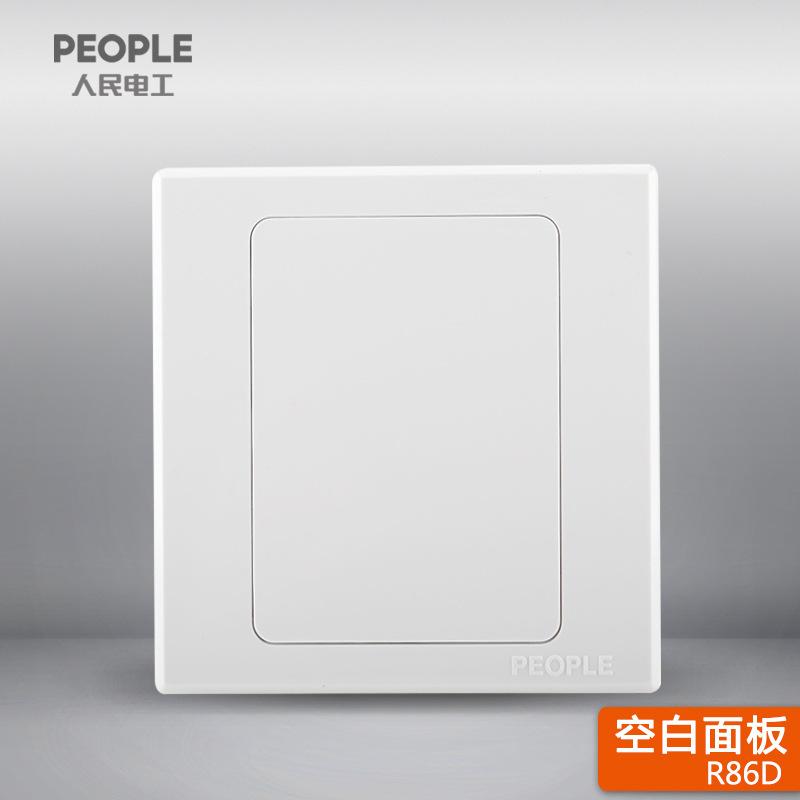 人民电器 电工开关插座 R86D经典雅白色 空白面板