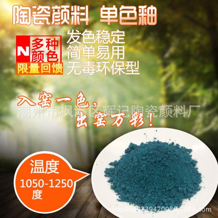 陶瓷颜料 陶瓷色料 孔雀绿 蓝绿色 高温颜料耐高温陶瓷釉料