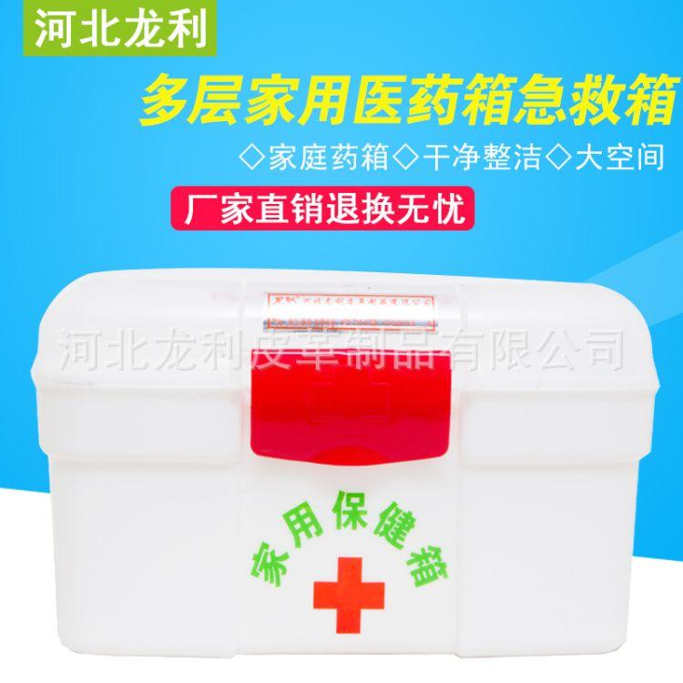 家庭药品箱医用药箱/家用塑料出诊箱/药品收纳箱/保健箱/