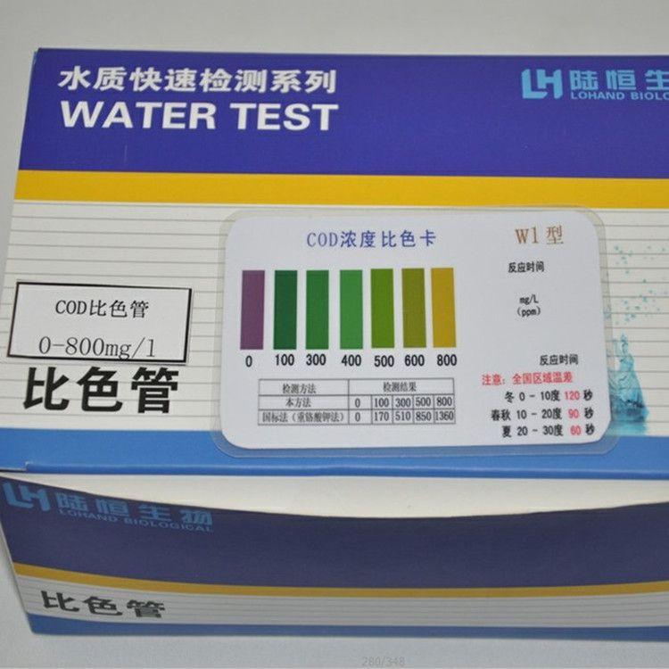 陆恒生物COD测试包 高浓度COD比色管 化学需氧量检测试剂0-800mg/l LH3002