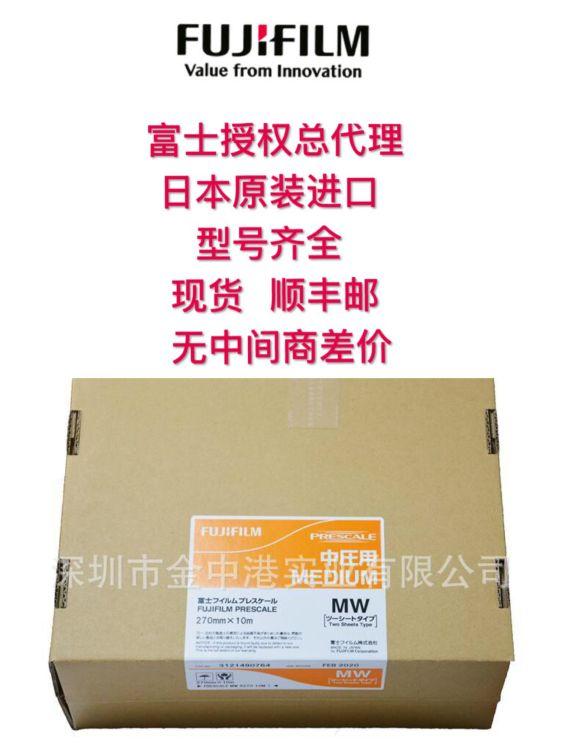 原装正品日本FUJI富士感压纸/压敏纸MW 270mm*10m 中压双片型MW