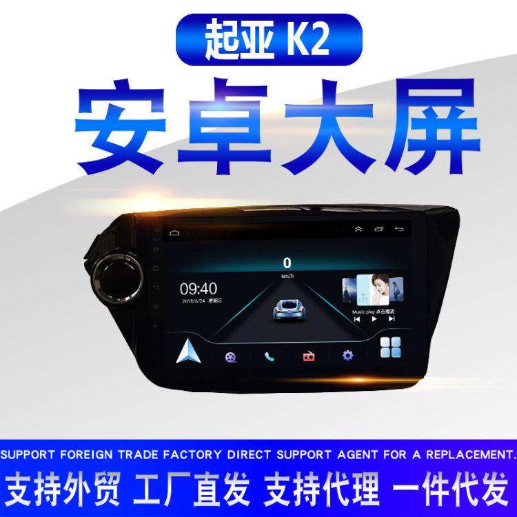 11-17款起亚K2安卓大屏导航仪9寸智能车载GPS导航仪一体机
