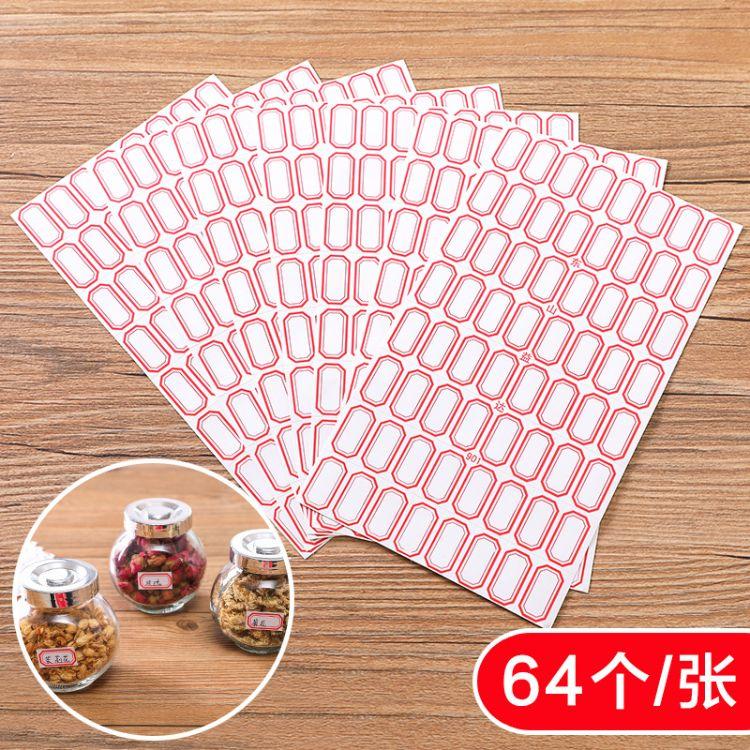 不干胶标签纸标记口取纸手写价格签分类标签贴纸办公自粘性小贴纸