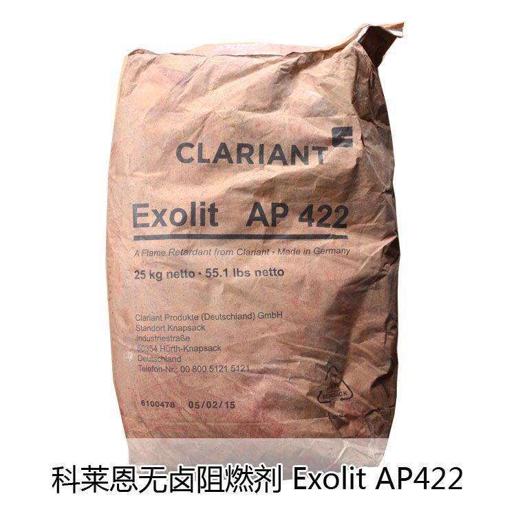 瑞士科莱恩无卤阻燃剂 EXOLIT AP422