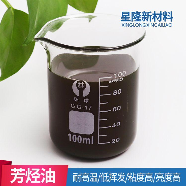 芳烃油 橡胶填充油三角带专用油 厂家批发再生胶专用油 技术成熟