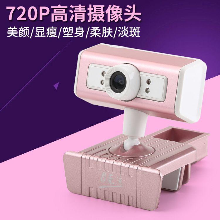 高清摄像头美颜yy主播台式电脑笔记本通用夜视显瘦视频机顶盒网吧