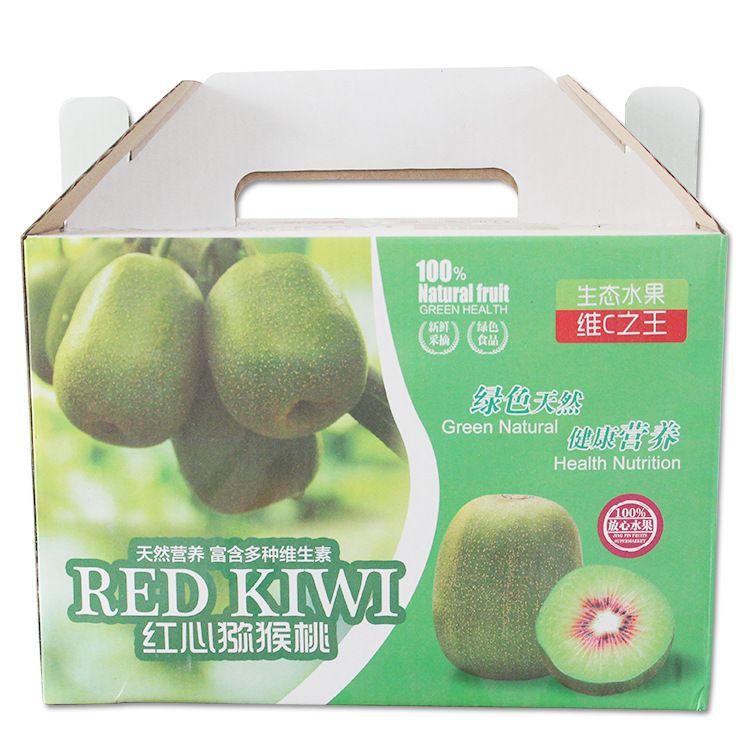 水果包装盒 水果纸箱子批发 快递包装箱子 猕猴桃梨子快递箱