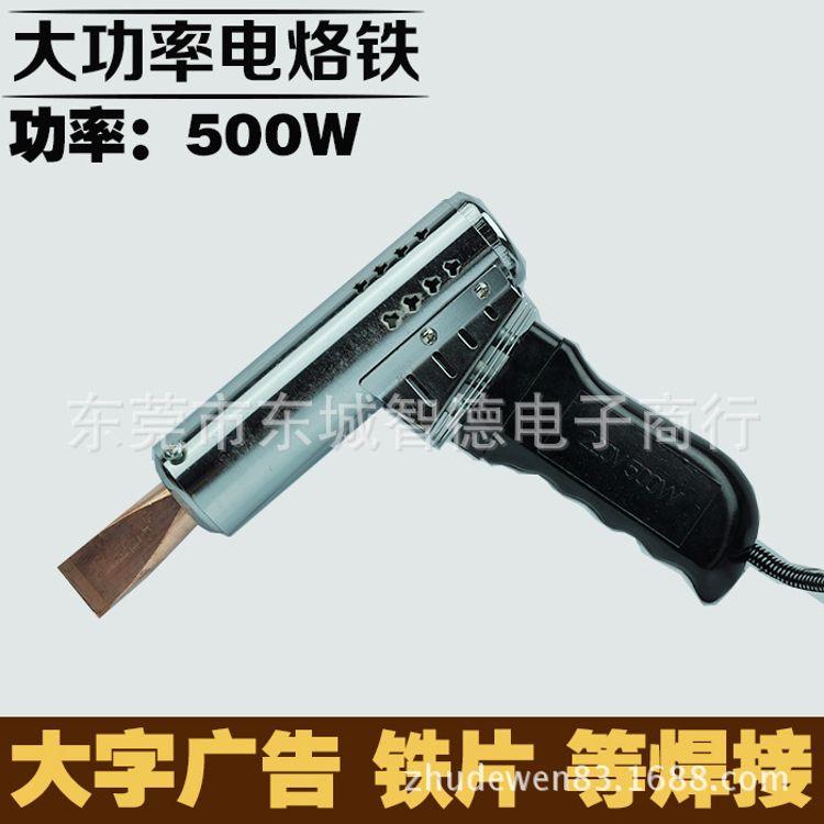 500W电烙铁 大功率电烙铁 广告牌焊接 铁皮焊接