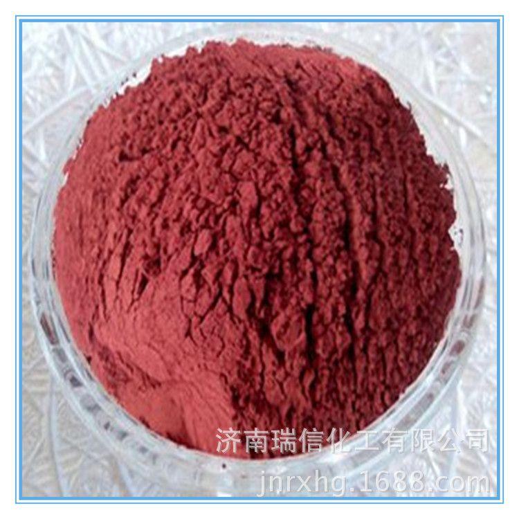 现货供应纯天然色素1kg/袋食品级胭脂红 胭脂红