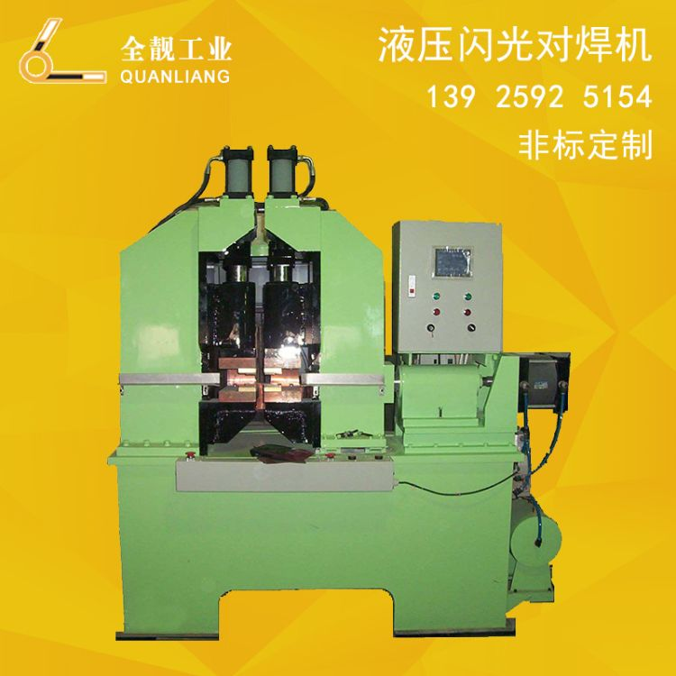 全靓工业 圆棒液压闪光对焊机 马达齿圈专用闪光对焊机 钢筋闪光对焊