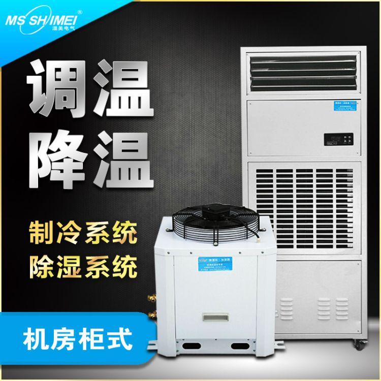 湿美调温除湿机MS-06KG工业除湿机商用抽湿机 制冷升温除湿器