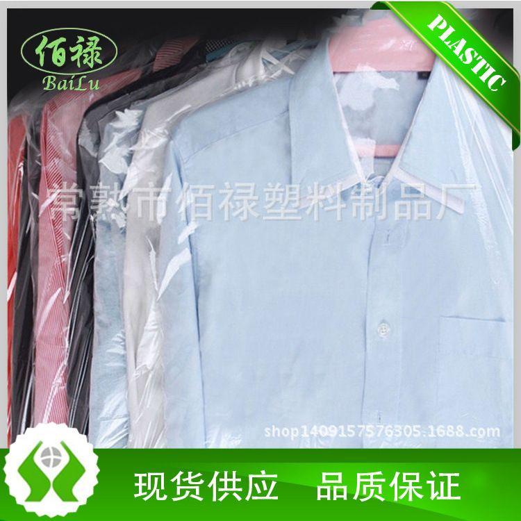 佰禄PE挂衣袋空白透明服装袋 西装套罩袋 干洗店防尘袋批发