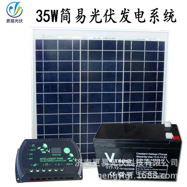 12V35W家用太阳能小型发电照明系统手机充电器户外夜市照明