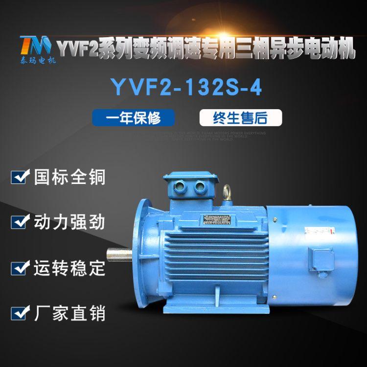 【泰玛】YVF2-132S-4变频调速电机 三相异步电动机厂家直销