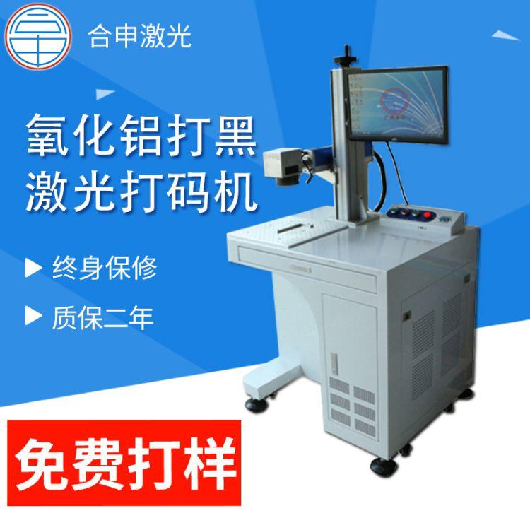 合申 20W激光打标机 MOPA打标机 金属打黑二维码LOGO激光加工 厂家直销