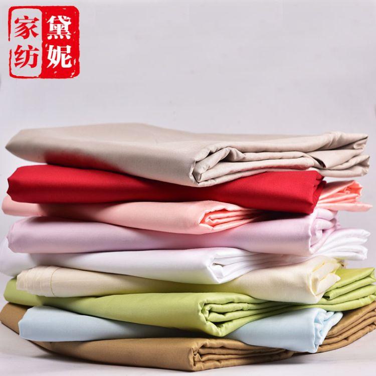 厂家直销60支贡缎纯棉面料家纺床品布料 全棉布料2.85m宽幅批发