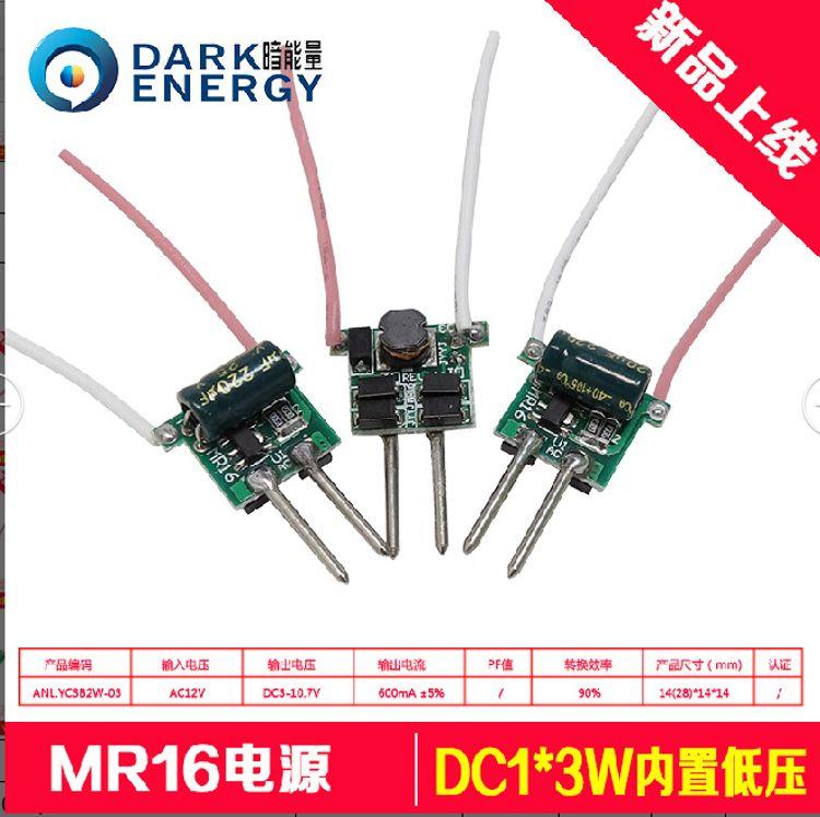 12V内置低压3-6W隔离电源MR16蜡烛灯球泡灯led驱动电源