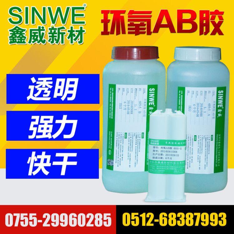 鑫威Sinwe 605全透明环氧胶 AB胶 高强度结构胶 50ML 气味低