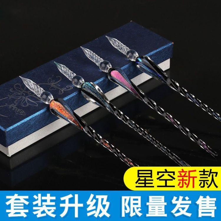 手工玻璃笔蘸水笔星空渐变色樱花套装学生沾水笔墨水礼盒装水晶笔