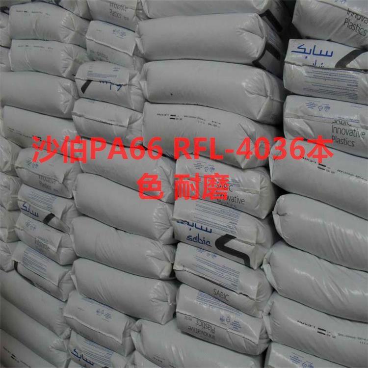 PA66+PTFE/美国液氮/RFL-4036/铁氟龙增强尼龙/高耐磨