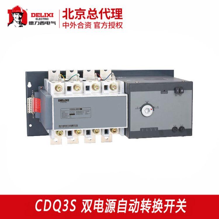 双电源自动转换开关CDQ3S消防联动4极自动切换开关德力西电气批发零售