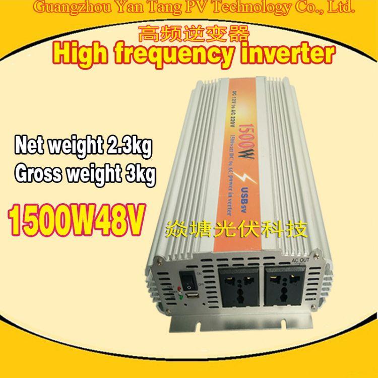 高频逆变器太阳能发电系统太阳能逆变供电系统配套逆变220V交流