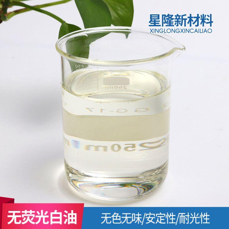 10#20#白油 工业白油 无色无味无荧光 高品质