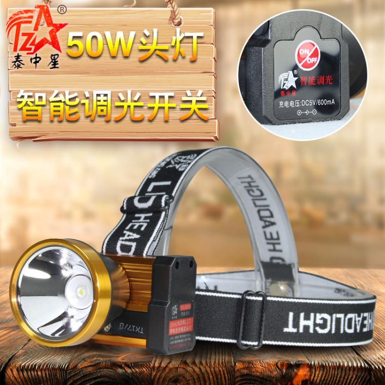 泰中星智能调光50W大功率LED锂电头灯 led 强光头灯 夜钓灯