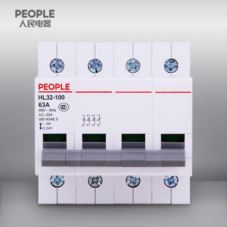 中国人民电器HL32-100 4P家用室内小型低压隔离开关25A32A40A16A