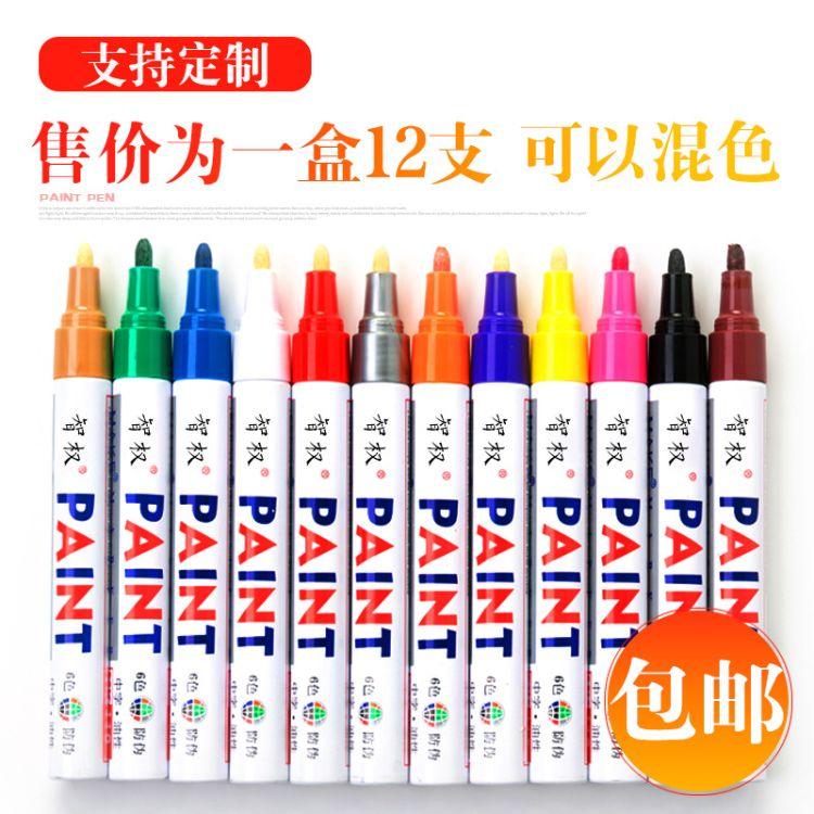 金属彩色油漆笔补漆笔一套白色记号笔轮胎笔DIY签名高光绘画笔
