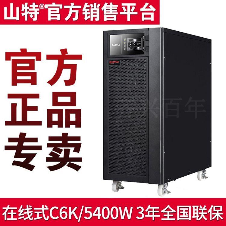ups电源山特 在线ups不间断电源 山特C6K 机房服务器稳压 6kva 5400w