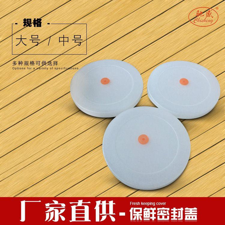 厂家直销密封防尘盖 保温提锅防溢保鲜盖 奶粉塑料罐盖