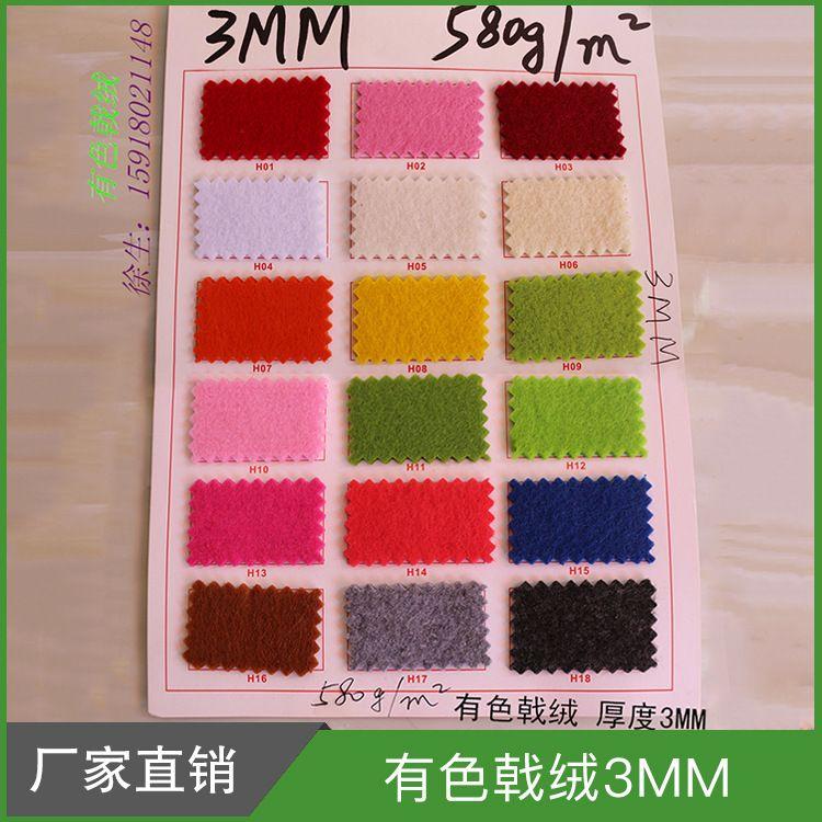 厂家直销 有色戟绒3MM  土工布 戟绒  植绒 装饰布 击绒  毛毯绒