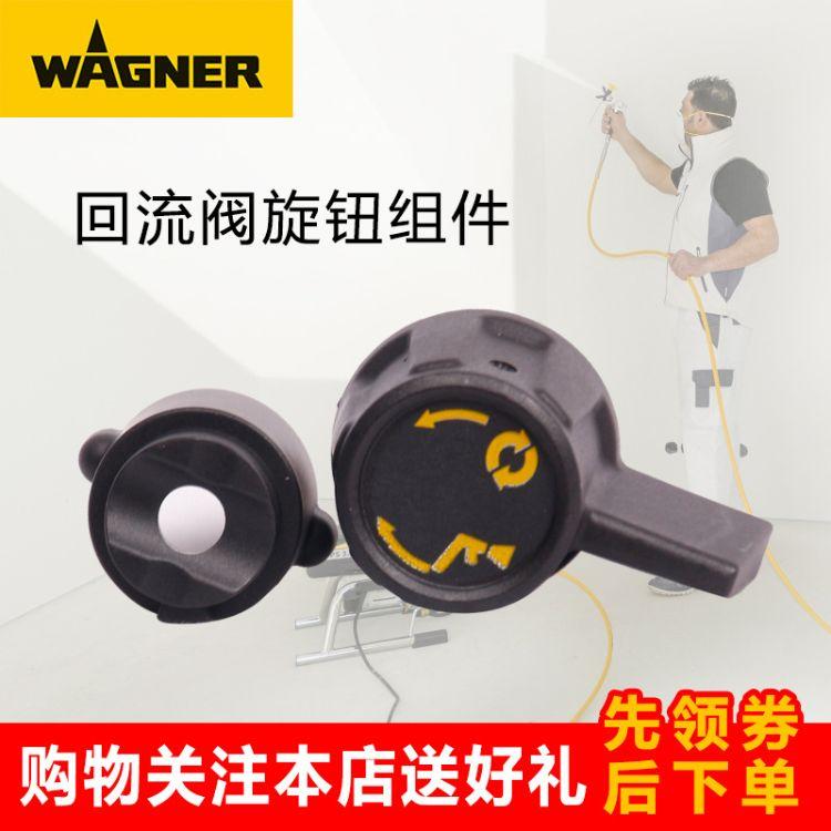 鑫韵机电瓦格纳喷涂机原装配件批发零售喷涂机回流阀旋钮组件