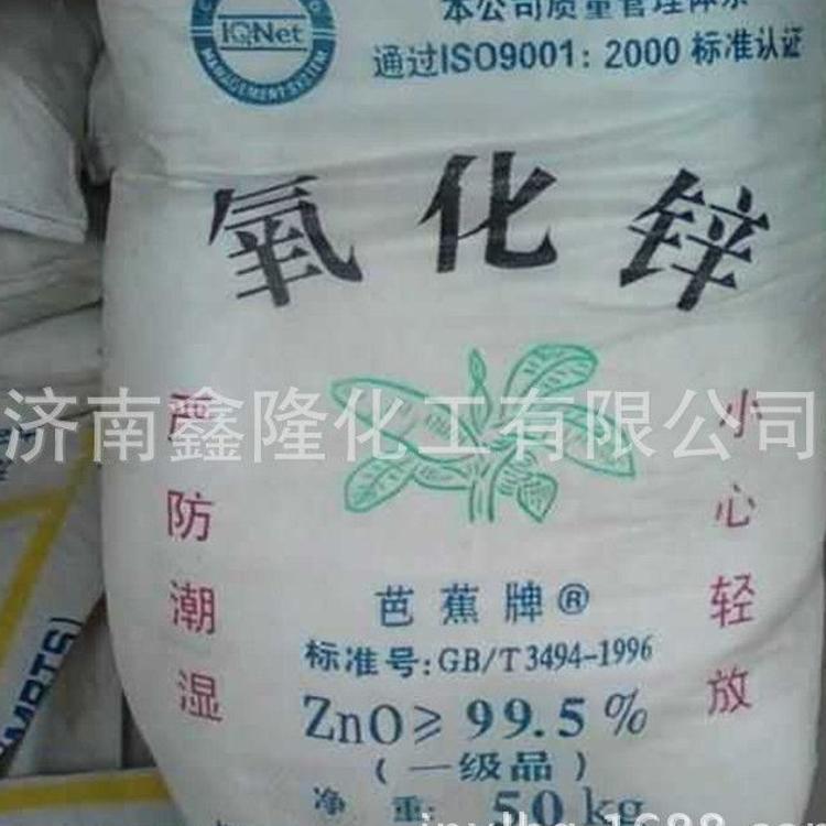 工业级氧化锌99.7% 间接法氧化锌 热销