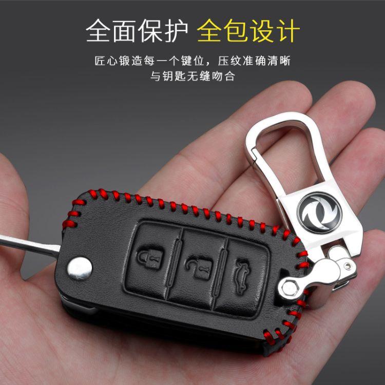 东风光580神AX3AX7CMA60行SX6FS500汽车钥匙包景逸X3X5菱智真皮套