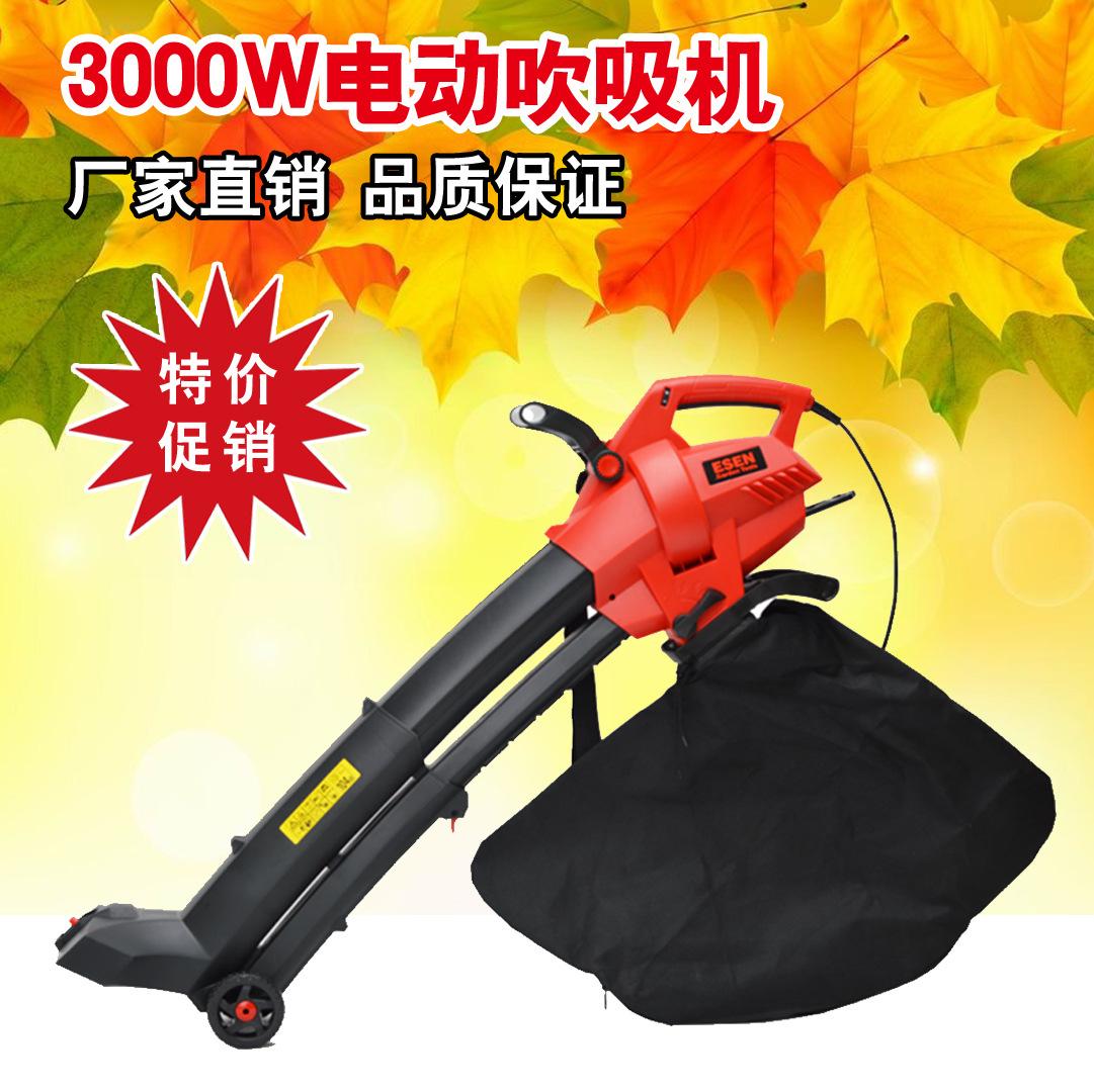 V3002型3000W电动吹吸机 吹吸灰机 树叶吹吸机 树叶粉碎机