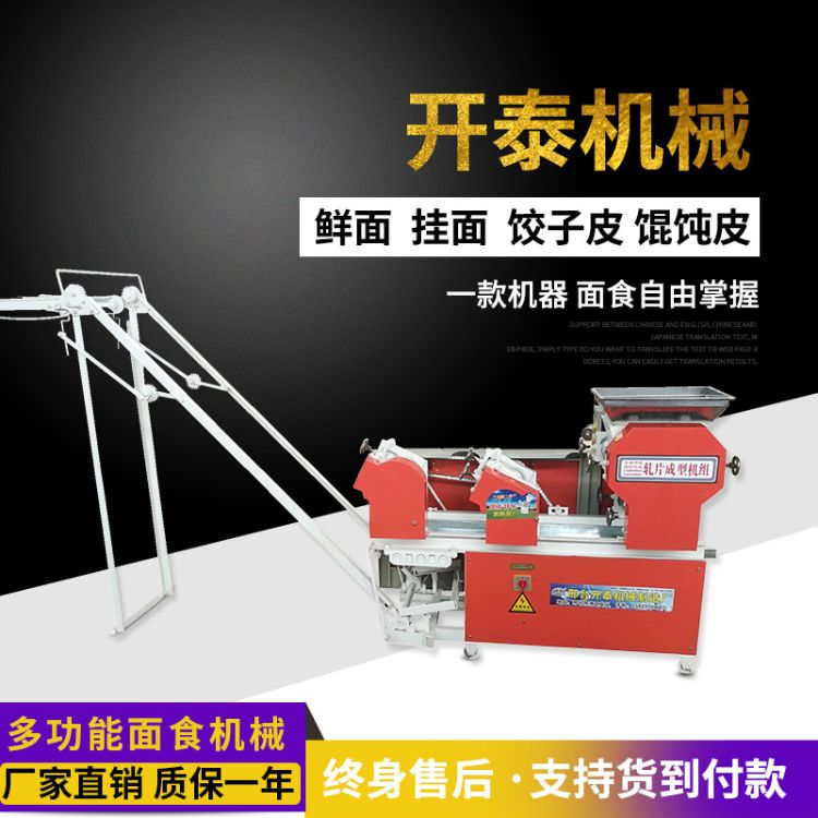 开泰机械 批发供应 新款多功能全自动商用电动大型面条机 挂面机