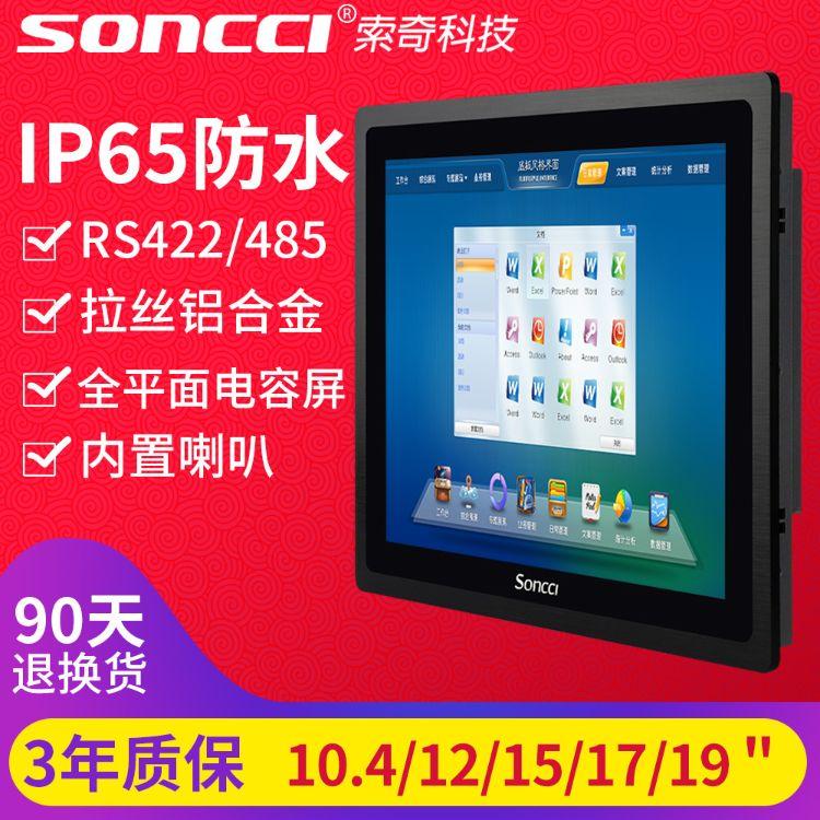 10.4/12/15/17/19寸工业电脑一体机 防水电容屏 工控平板触摸屏