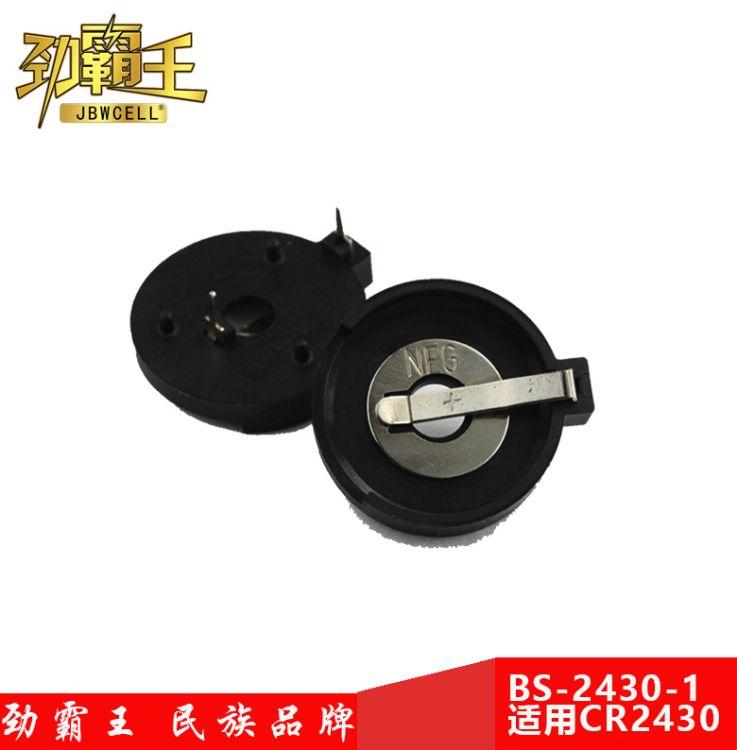 劲霸王专业生产电池扣 CR2430纽扣电池座