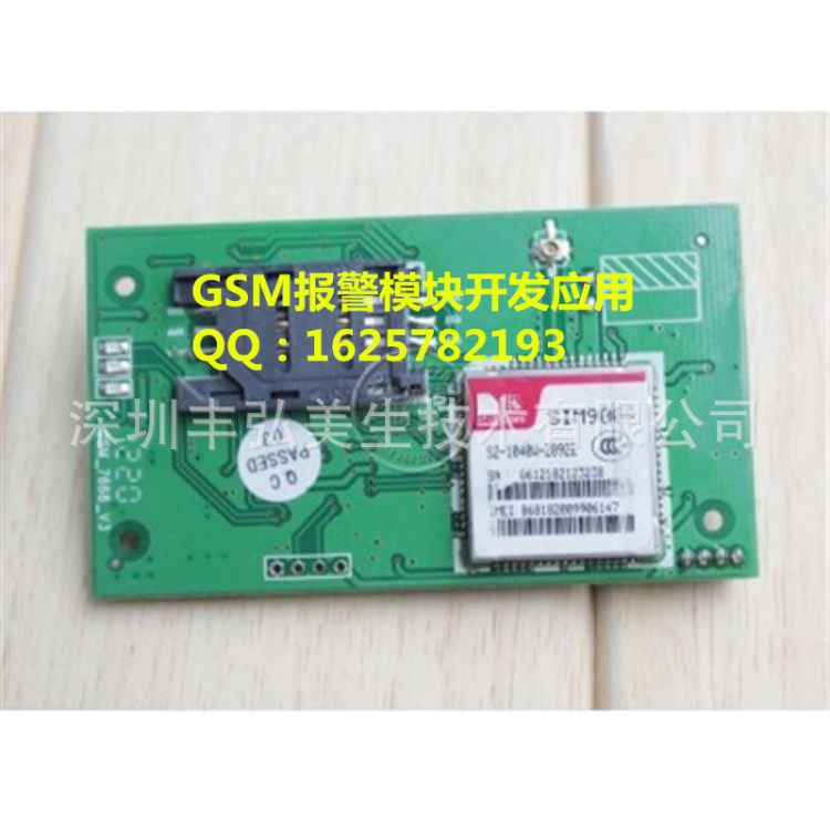 智能电子方案开发商 GSM报警模块应用开发 远程监控控制