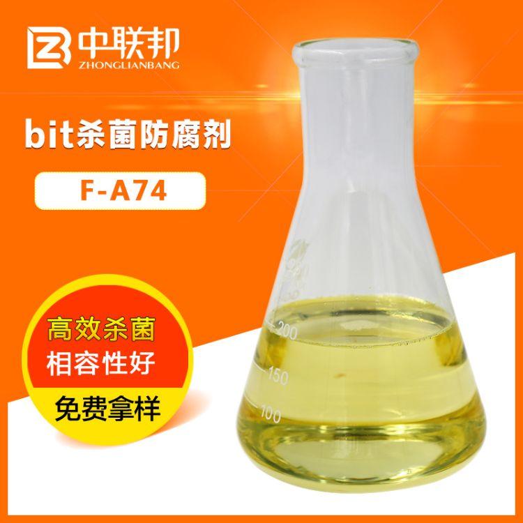bit杀菌防腐剂 快速杀菌 广谱长效 稳定性好 使用方便 厂家直销